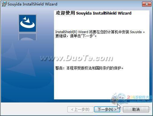 搜易达网络推广软件下载