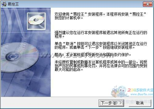 易控王电脑监控软件下载