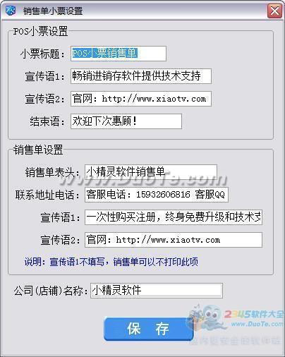 畅销手机销售管理软件下载