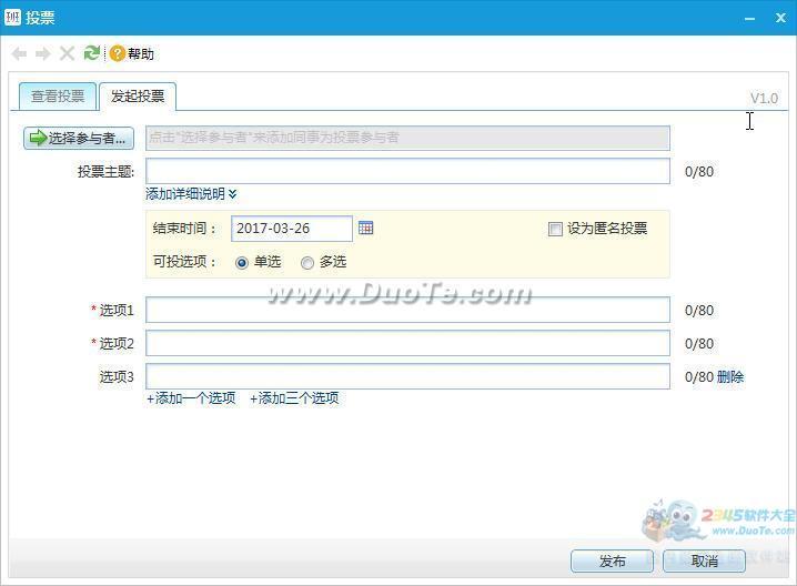 imo班聊 for Mac下载