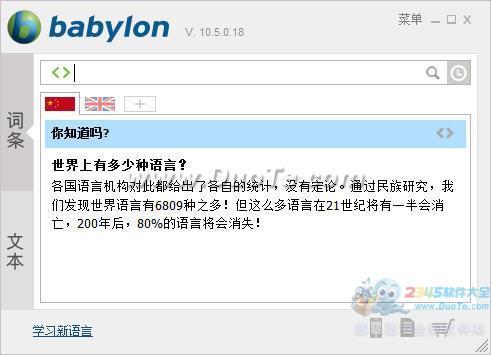 Babylon下载