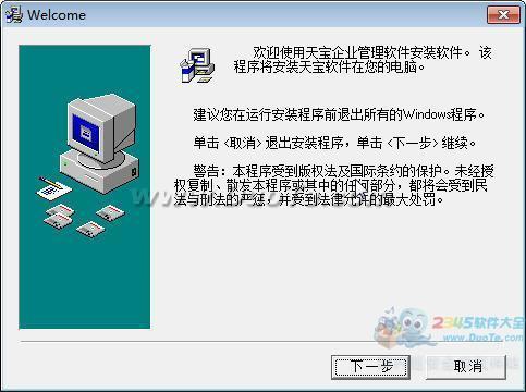 天宝免费ERP通用版下载
