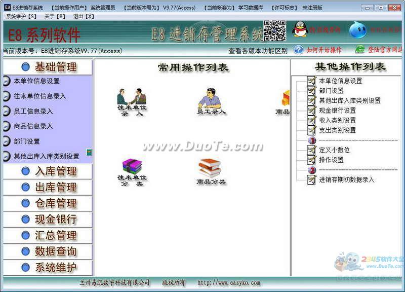 E8进销存管理软件下载