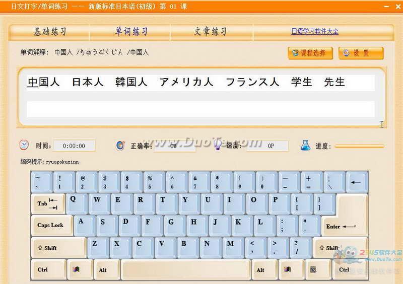 日语打字通(日语打字练习软件)下载