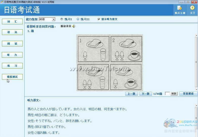日语考试通(日语能力测试)下载