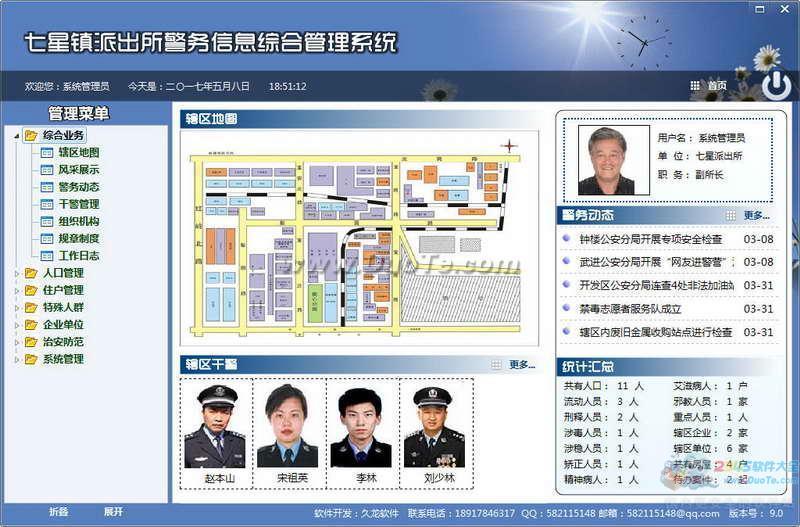 警务信息管理系统下载