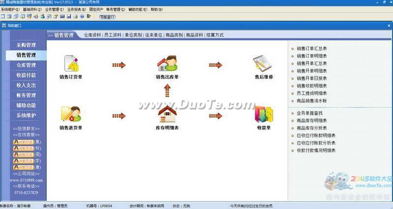 精诚陶瓷建材管理系统下载