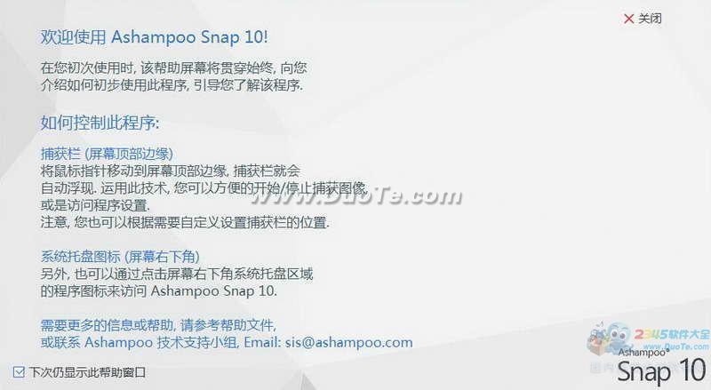 Ashampoo Snap(截图软件)下载