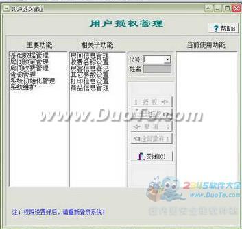 易达房屋出租管理系统下载