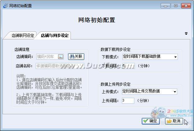 三易通服装连锁管理软件系统下载
