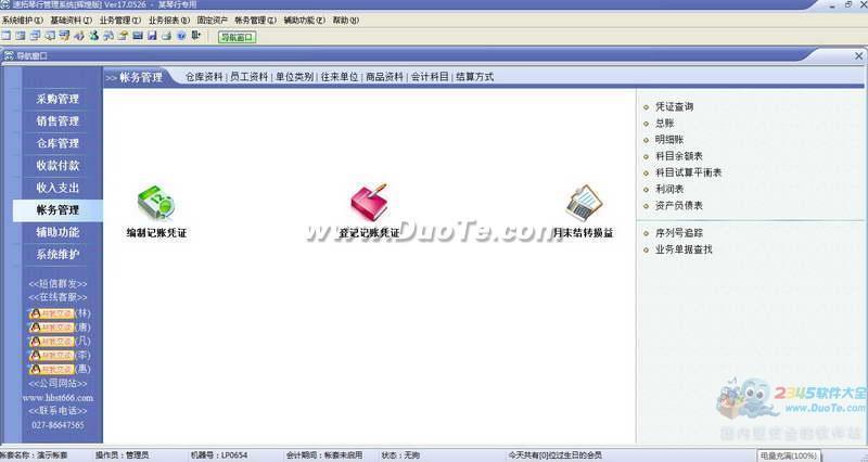 速拓琴行管理系统软件下载