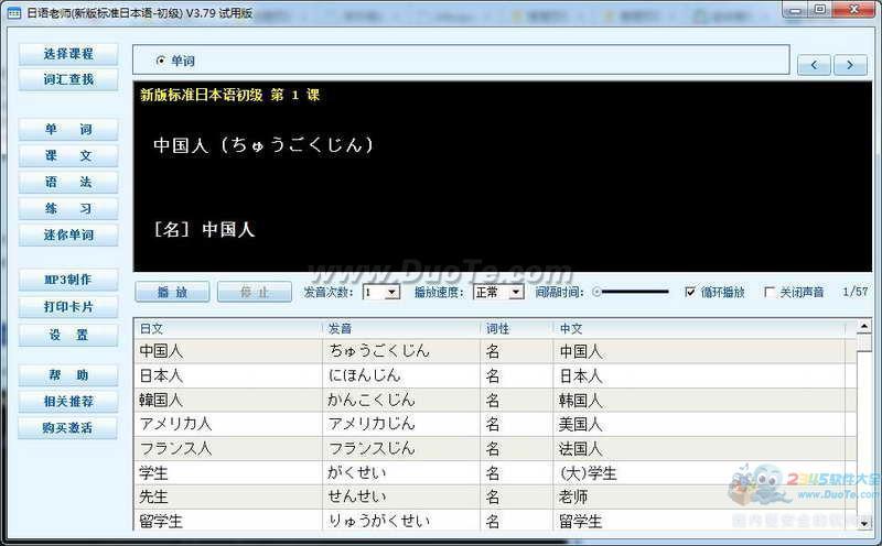 日语老师(标准日本语-初级)下载
