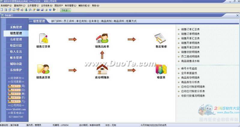 速拓手机管理系统下载