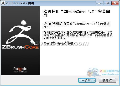 ZBrushCore简体中文版下载