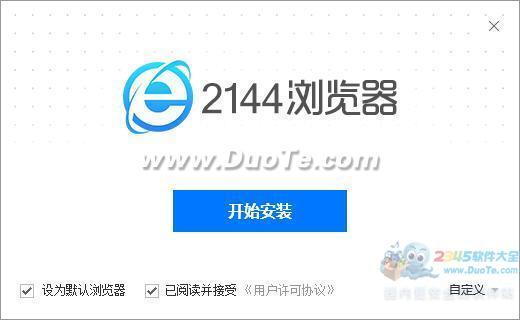 2144浏览器下载