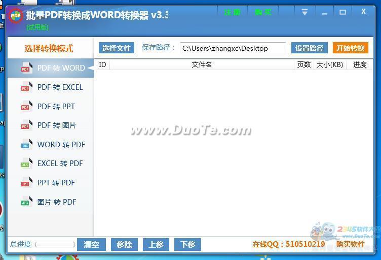 批量PDF转换成WORD转换器下载