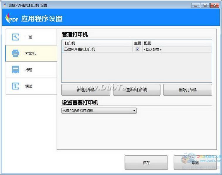 迅捷PDF虚拟打印机下载