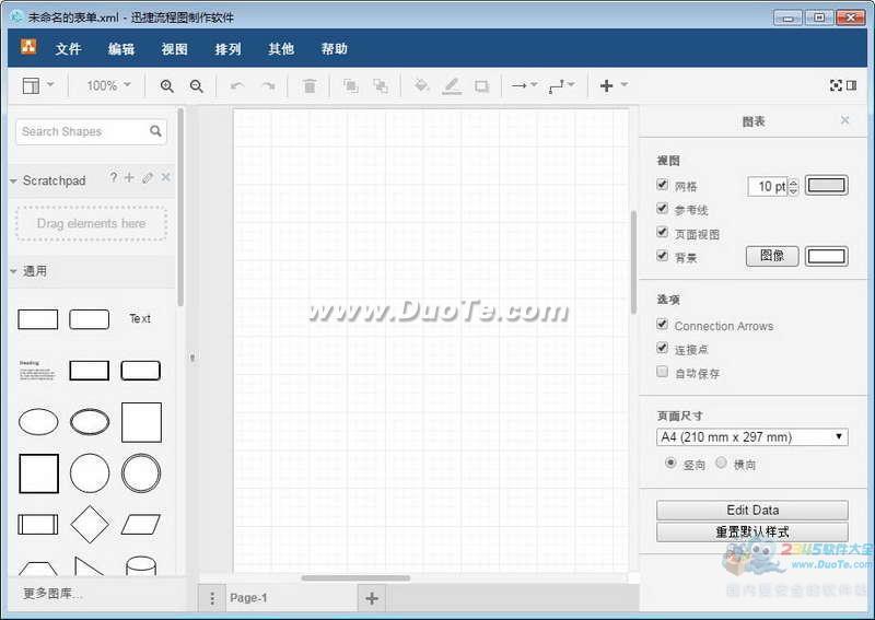 迅捷流程图制作软件下载
