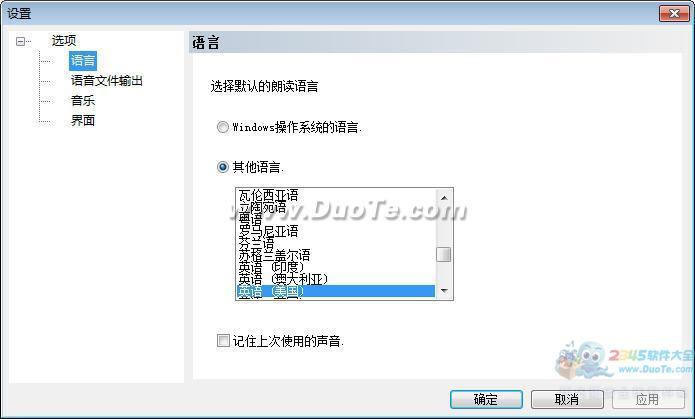 Panopreter语音朗读软件中文版下载