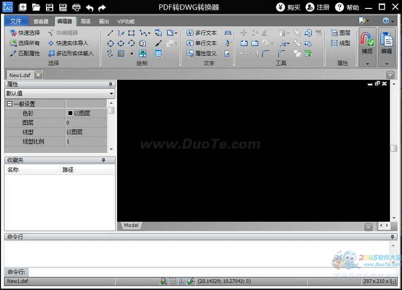 PDF转DWG转换器软件下载