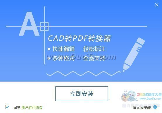 CAD转PDF转换器软件下载