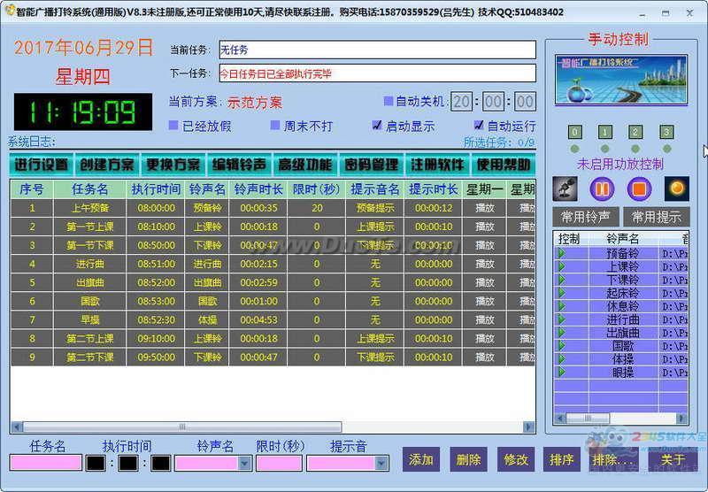 智能广播打铃系统下载