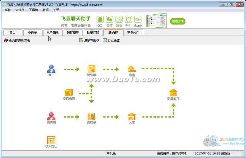 飞豆发货送货单打印软件下载