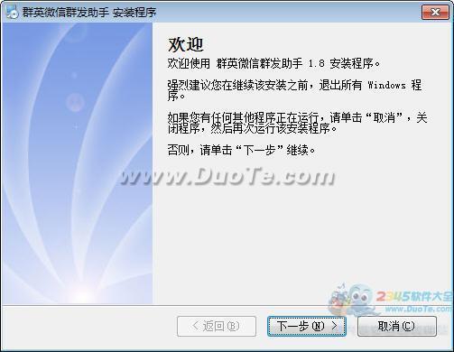 群英微信群发软件下载