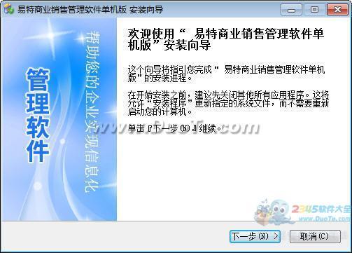 易特商业销售管理软件下载