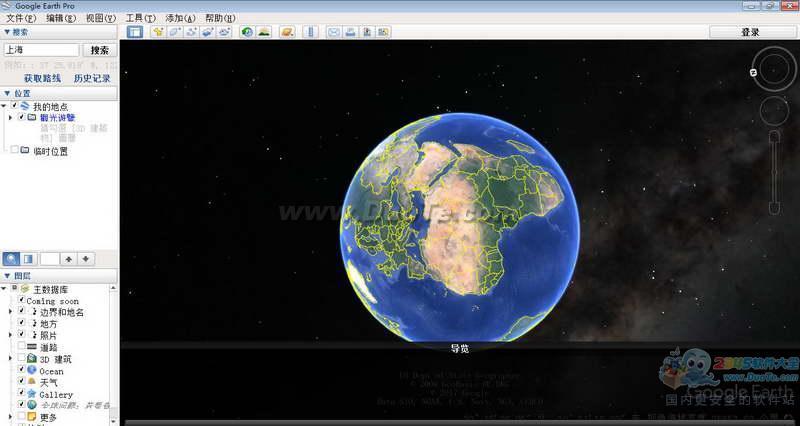 Google Earth(谷歌地球)下载