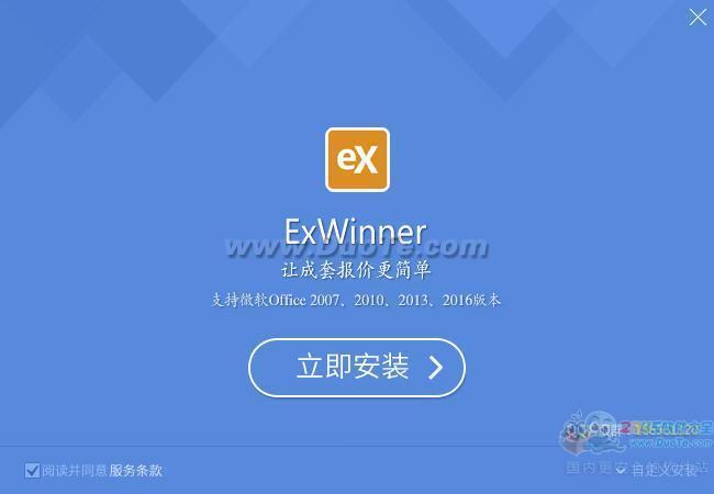 利驰报价ExWinner软件下载
