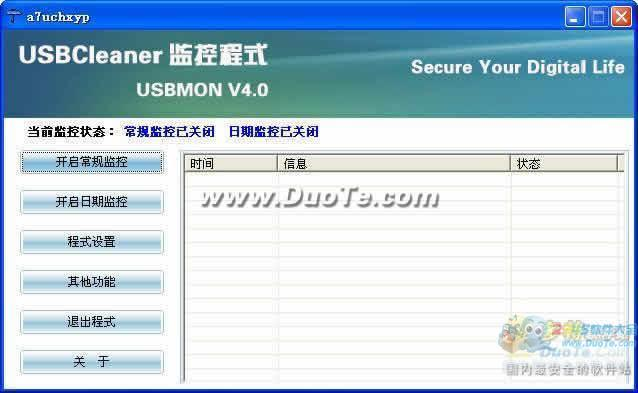 U盘病毒专杀工具(USBCleaner)下载