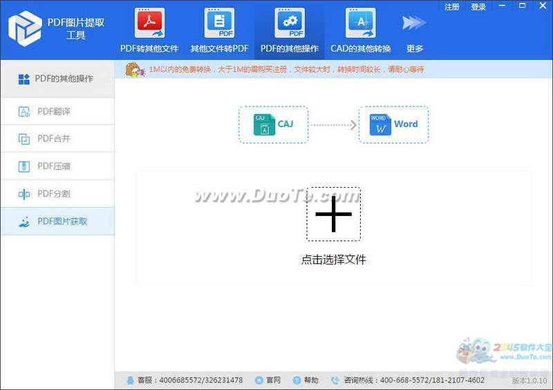 PDF图片提取工具下载