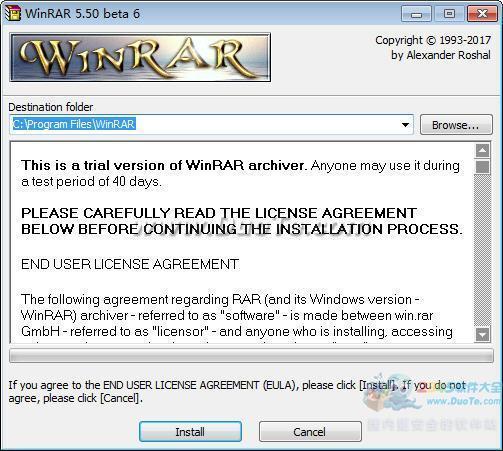 WinRAR(64bit)下载