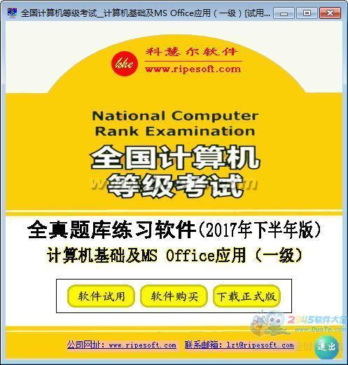 全国计算机等级考试全真模拟考试软件_一级计算机基础及MS Office应用下载