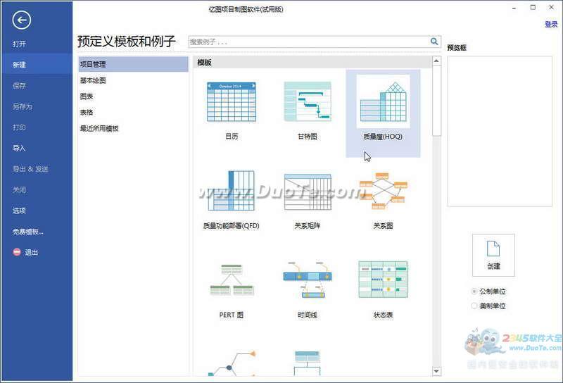 亿图项目制图软件下载