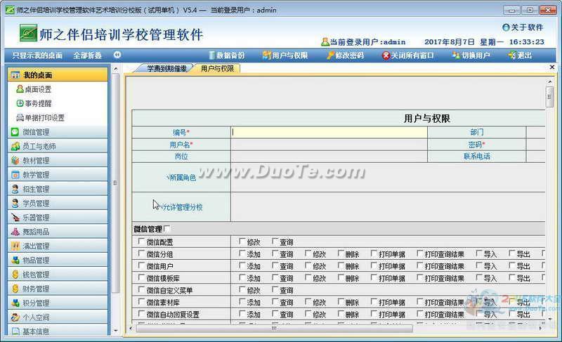 《师之伴侣》艺术类培训学校管理软件下载