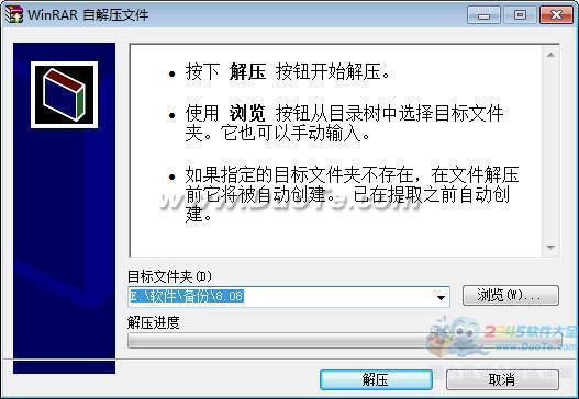 米普计算机设备管理系统下载