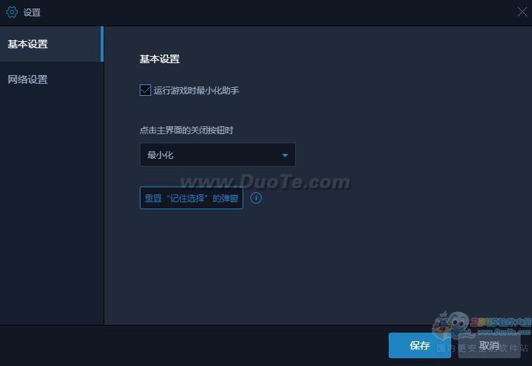 超神助手安卓模拟器下载