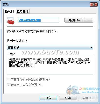 MailEnable Standard Edition下载