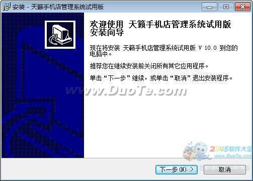 天籁手机店管理系统下载