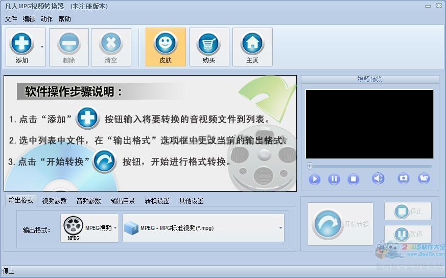 凡人MPG视频转换器下载