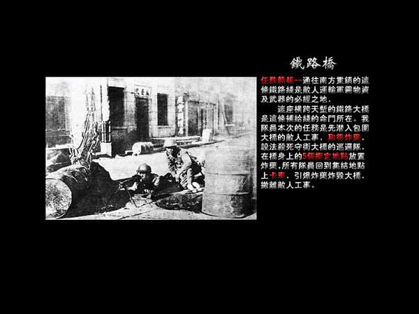 1937特种兵:敌后武工队下载