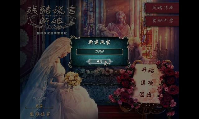 残酷谎言:新娘下载