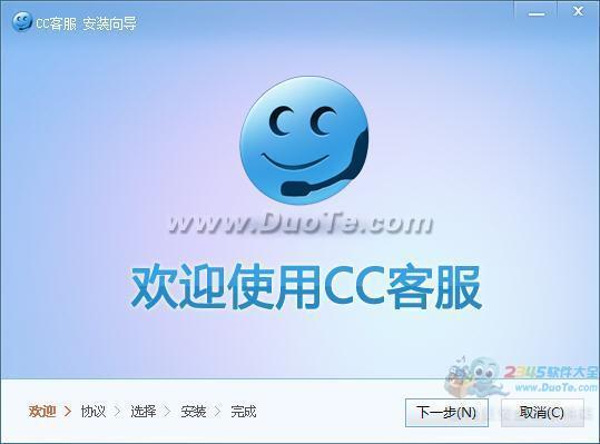 cc客服下载