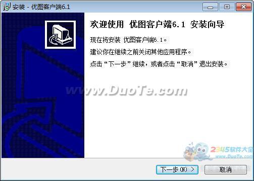 优图广告公司业务管理软件下载