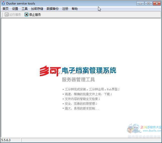多可电子档案管理系统下载