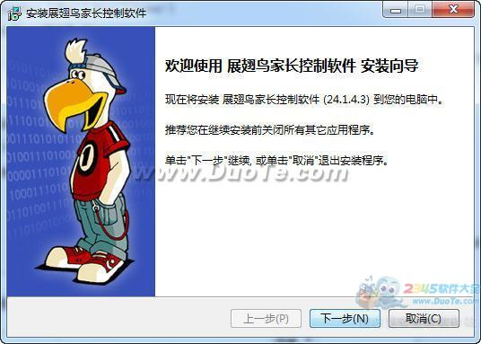展翅鸟家长控制软件下载