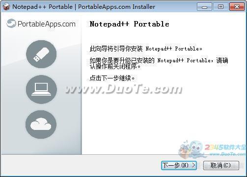 Notepad++ Portable下载