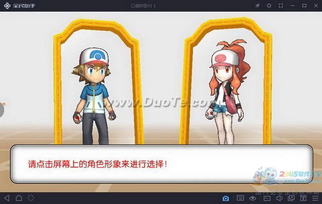口袋妖怪VS下载